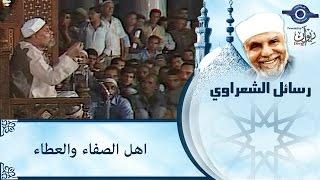 الشيخ الشعراوي | اهل الصفاء والعطا