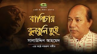 Bagichay Bulbuli Tui By Salauddin Ahmed | Album Chittogeet | Official lyrical Video