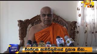 Asgiri chapter opposes move to bring in a no confidence motion against Justice Minister