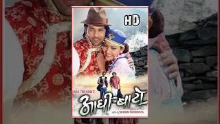 Aadhi Baato || आधि बाटो || Emotional Nepali Movie