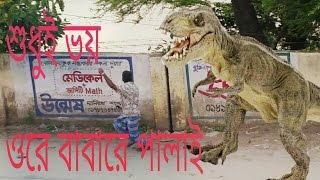 Monster Scare Prank in Bangladesh   Bangla New Funny Video   Hangor Team