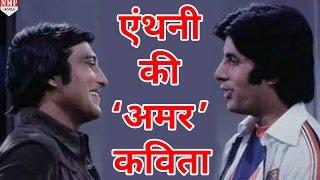 Emotional Poem के जरिए Amitabh Bachchan ने Vinod Khanna को दी Tribute