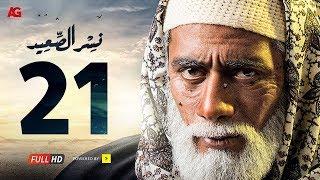 مسلسل نسر الصعيد الحلقة 21 الحادية والعشرون HD | بطولة محمد رمضان -  Episode 21  Nesr El Sa3ed