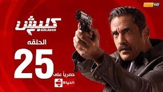 مسلسل كلبش | الجزء الثاني – الحلقة الخامسة والعشرون (٢٥) | (Kalabash2 Series (EP25