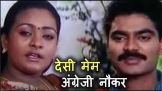 देसी मेम अंग्रेजी नौकर   Desi Mem English Naukar   New Hindi Movie 2018