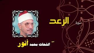 القران الكريم بصوت الشيخ الشحات محمد انور   سورة الرعد