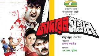 Jadrel Sontan | HD1080p |  Amin Khan |  Nodi | Alexender Bow | Bangla Movie