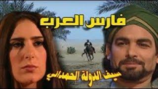 مسلسل ״فارس العرب״ ׀ أحمد عبدالعزيز– ميرنا وليد ׀ الحلقة 08 من 28