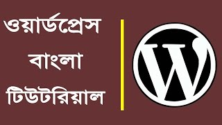 Wordpress Tutorial Bangla: Part-1 (Web Design Tutorial Bangla)