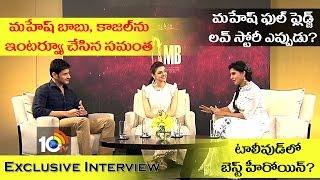 Samantha Interviews Mahesh Babu and Kajal Aggarwal | Brahmotsavam Movie Team Chit Chat | 10TV