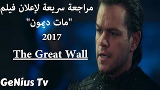 مراجعة إعلان فيلم مات ديمون The Great Wall 2017