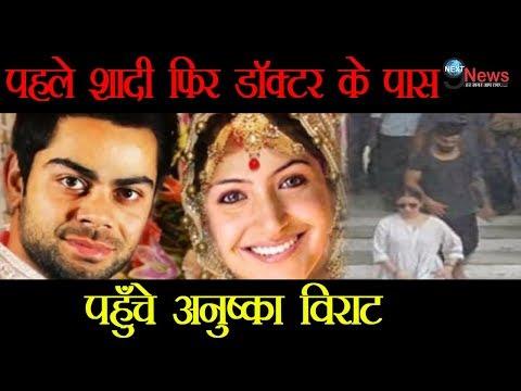 Xxx Mp4 Anushka Sharma और Virat Kohli शादी के बाद पहुँचे डॉक्टर के पास पैरो तले जमीन खिसका देगी वजह 3gp Sex