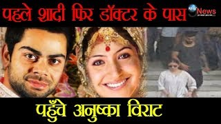 Anushka Sharma और Virat Kohli शादी के बाद पहुँचे डॉक्टर के पास, पैरो तले जमीन खिसका देगी वजह