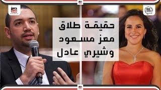 حقيقة طلاق معز مسعود وشيري عادل