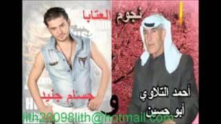 حسام جنيد للتلاوي في أجمل حفلاته في حلب عتابا ورقص
