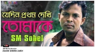 Jedin Prothom Tomake Dekhi । Bangla Full Song । Official Lyrical Video - 2017