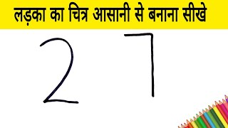 लड़का का चित्र आसानी से बनाना सीखे how to cute Boy Face from 27 number step by step learning draw