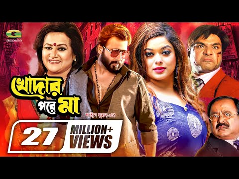 Xxx Mp4 Bangla Movie Khodar Pore Maa খোদার পরে মা Full Movie Shakib Khan Shahara 3gp Sex