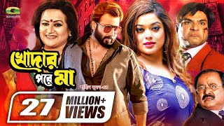 Bangla Movie | Khodar Pore Maa | Full Movie | Shakib Khan | Shahara | Misa Sawdagar | Bobita