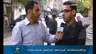 فيديو يثبت فضيحة وكذب قناة الجزيره ولقاء مع الشخص الذى ظهر فى فيديو وفاة طفل العمرانيه على انه والده