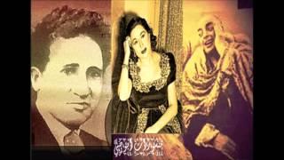 الشيخ زكريا احمد يغني لسيد درويش انا عشقت تصاحبه ليلى مراد صالون التابعي 1949