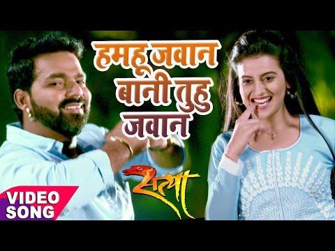 Xxx Mp4 2017 का सबसे हिट गाना Pawan Singh Hamahu Jawan Bani Superhit Film SATYA Bhojpuri Hit Song 3gp Sex