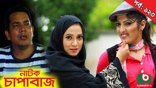 Bangla Comedy Natok | Chapabaj | EP - 123 | ATM Samsuzzaman, Hasan Jahangir, Joy, Eshana, Any