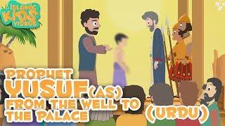 Urdu Islamic Cartoon For Kids | Prophet Yusuf (AS) Story | Part 2 | Quran Stories For Kids In Urdu