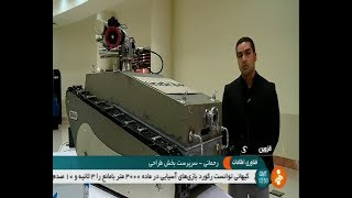 Iran Robot, Robocup ربات و مسابقات ربوتيك ايران
