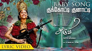 Baby Track (Kukkotti Kunaatti) - Lyric Video   Aruvi   Arun Prabu   Bindhu Malini, Vedanth
