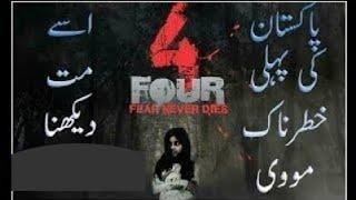 Pakistani Horror Movie 4 trailer