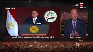 كل يوم - عمرو اديب: جرى العرف فى مصر ان يقدم الرئيس للشعب قبل انتخاباته رشاوى انتخابية