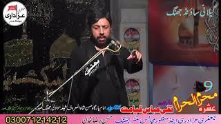 Zakir Taqi Abbas Qayamat Ashra 9 Muharram 2018 Shia Molve Jhang Sadar
