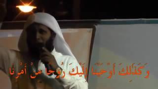 الشيخ منصور السالمي || الله عز وجل يقول وكذلك اوحينا إليك روحا من أمرنا