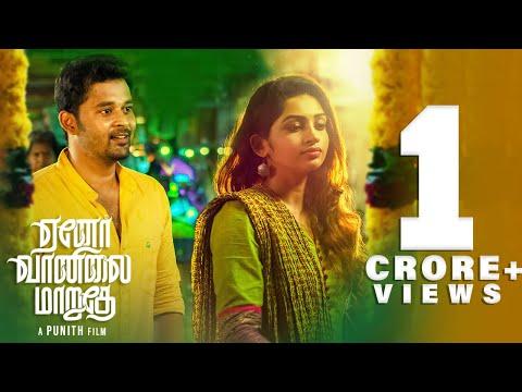 Yeno Vaanilai Maaruthey - Tamil Romantic Comedy Short film |2K|Latest 2017