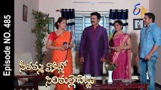 Seethamma Vakitlo Sirimalle Chettu| 24th March 2017 | Full Episode No 485 | ETV Telugu