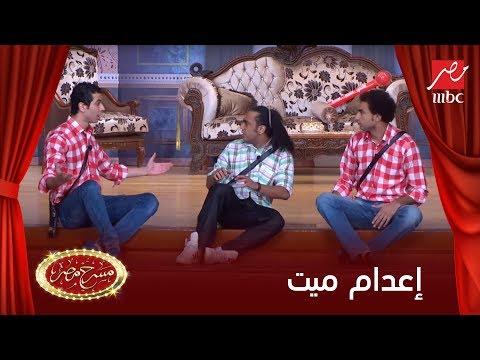 Xxx Mp4 مسرح مصر على ربيع و محمد انور فى تقليد الفنان محمود عبد العزيز فى فيلم إعدام ميت 3gp Sex