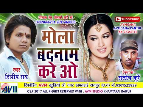 Xxx Mp4 दिलीप राय Cg Song Mola Badnam Kare O Dilip Ray New Hit Chhattisgarhi Geet HD Video 2018 AVM STUDIO 3gp Sex