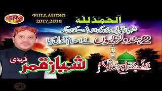 Shahbaaz Qamar Freedi New Audio  Naat Tere Mangthay Madinay ich Slaam Par day 2018