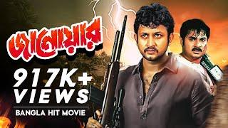 জানোয়ার - Janoar | Bangla Movie | Alekxander Bow | Amin Khan | Poly | Rashed Alam Rana
