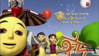 New Bangla  Eid Ul Fitr Natok || Hitter