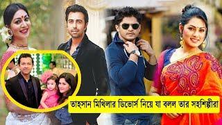 তাহসান মিথিলার ডিভোর্স নিয়ে যা বললেন তার সহশিল্পীরা   Tahsan Mithila Divorce   Bangla News Today