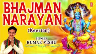Bhajman Narayan Keertan By Kumar Vishu I Full Audio Song I Art track