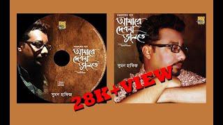 Amare Debona Vulite (Nazrul Sangeet)
