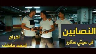 اكبر عملية نصب فى سيتي ستارز Directed By Ahmed Atif