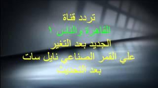 تردد قناة القاهرة والناس 1 علي النايل سات