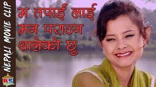 म तपाईं लाई मन पराउन थालेको छु ||  Nepali Movie Clip || SANJOG