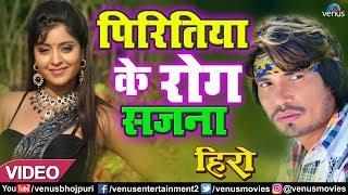 Pritiya Ke Rog Sajna - Video Song   Hero   Pravesh Lal Yadav & Subhi Sharma   Bhojpuri Romantic Song