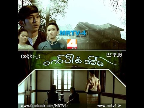 Aung Htet ၀ကၤပါစံအိမ္ Theme Song Full without voices from actors