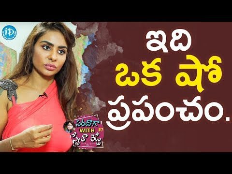Xxx Mp4 ఇది ఒక షో ప్రపంచం Actress Sri Reddy Saradaga With Swetha Reddy 3gp Sex